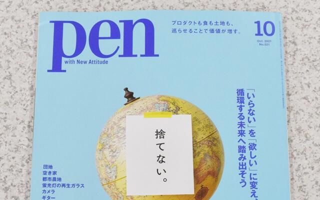 雑誌「Pen」広告掲載