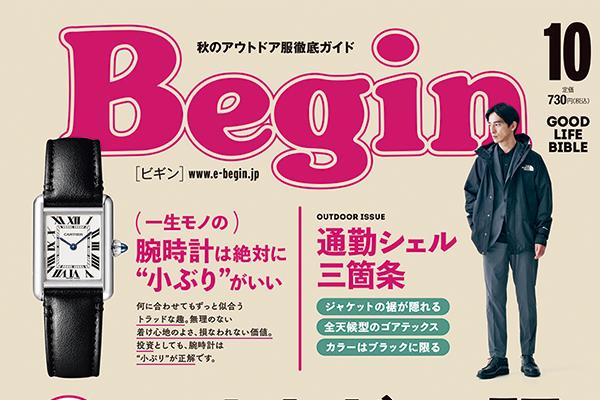 雑誌「Begin」広告掲載
