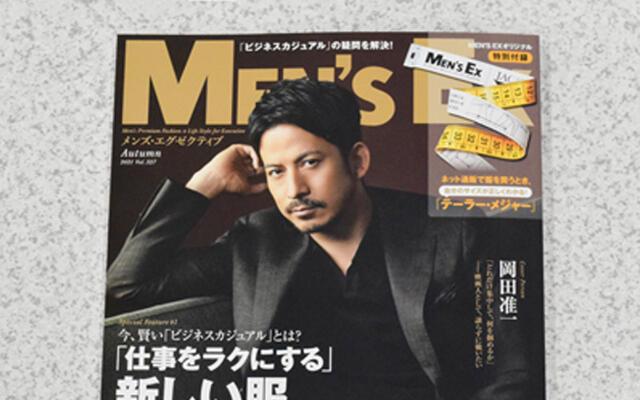 雑誌「MEN'S EX」広告掲載