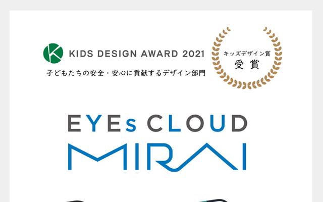 2021 KIDS DESIGN賞 受賞