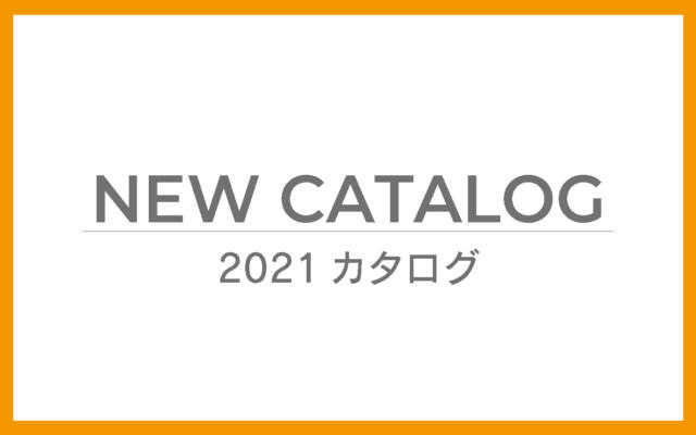 ご案内 2021_カタログ情報アップ